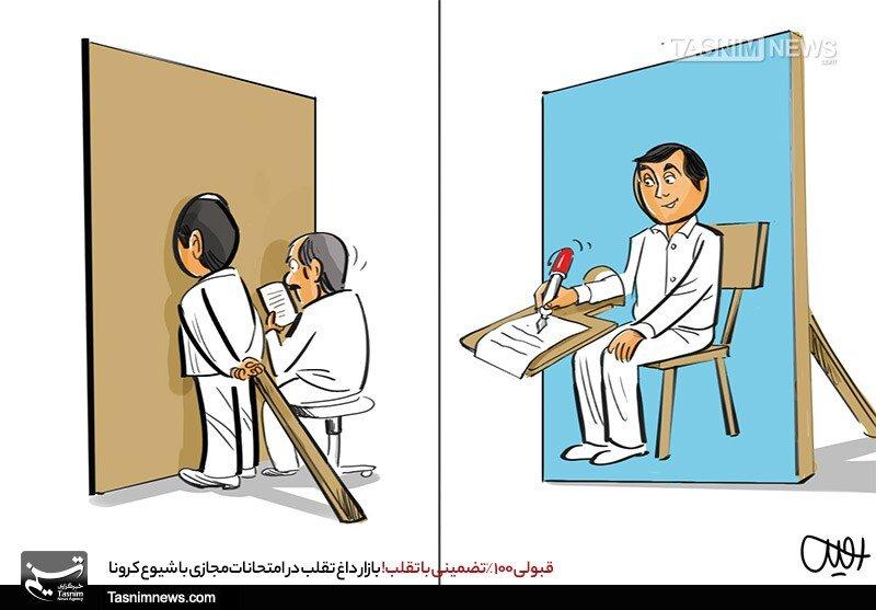 پشت پرده قبولی تضمینی در امتحانات! + عکس