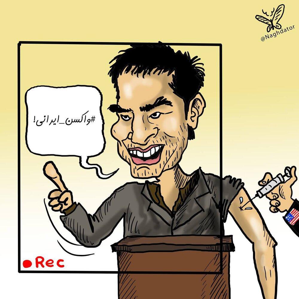 نمایی جدید از واکسن زدن شهاب حسینی! + عکس
