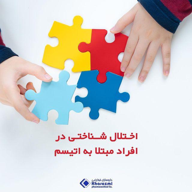 درباره اختلال شناختی در افراد مبتلا به اتیسم بیشتر بدانیم