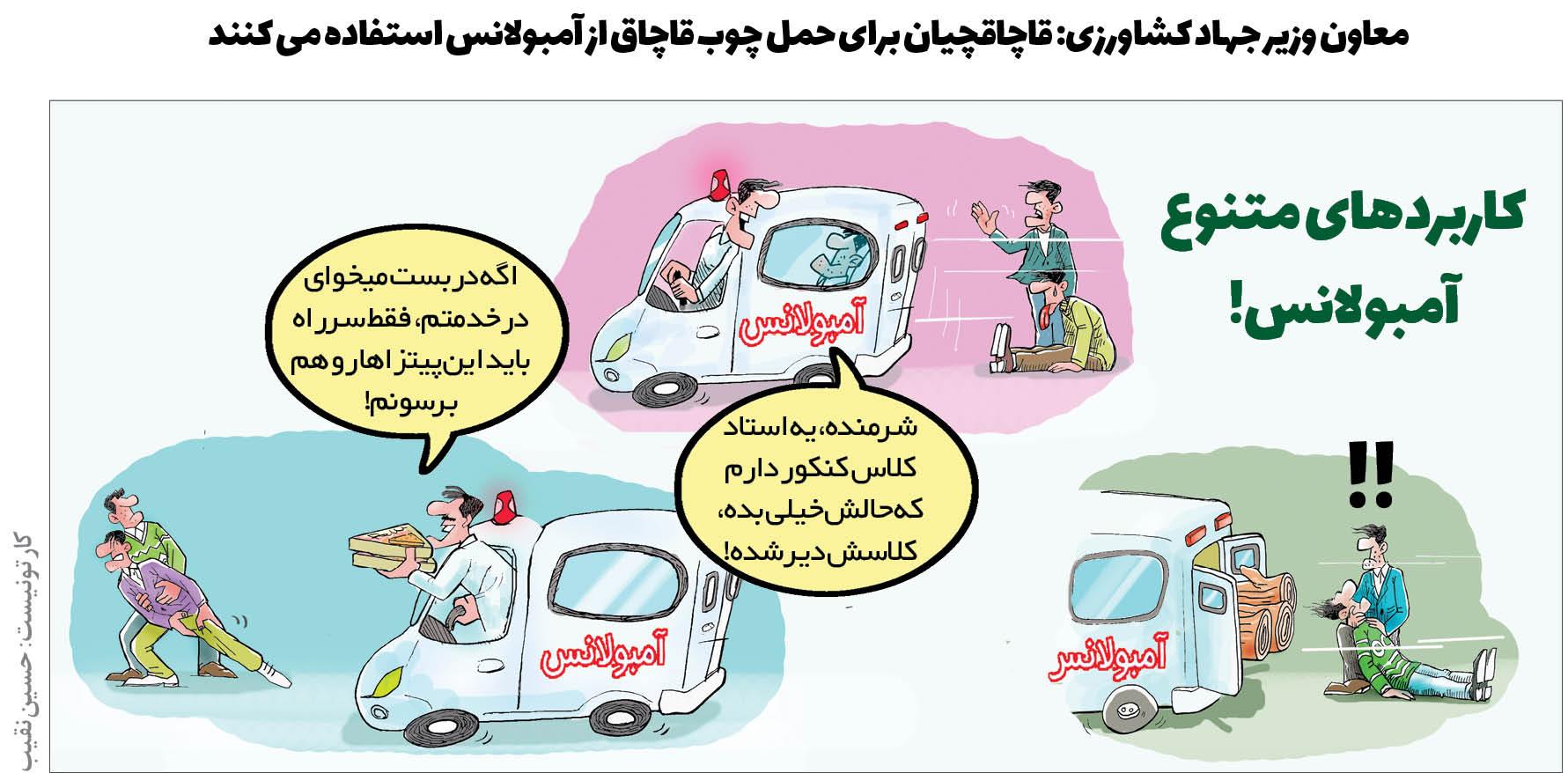 قاچاقچیان برای حمل چوب قاچاق از آمبولانس استفاده می کنند! + عکس