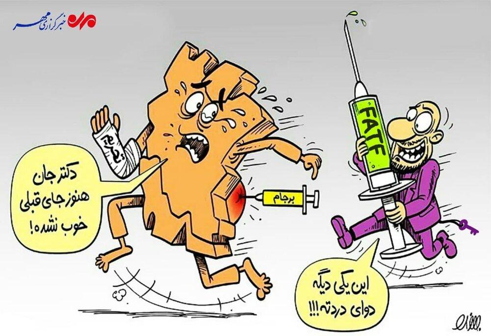 تاثیر FATF بر وضعیت کشور + عکس