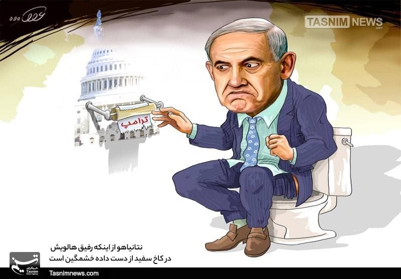 خشم نتانیاهو برای از دست دادن رفیق هالویش + عکس