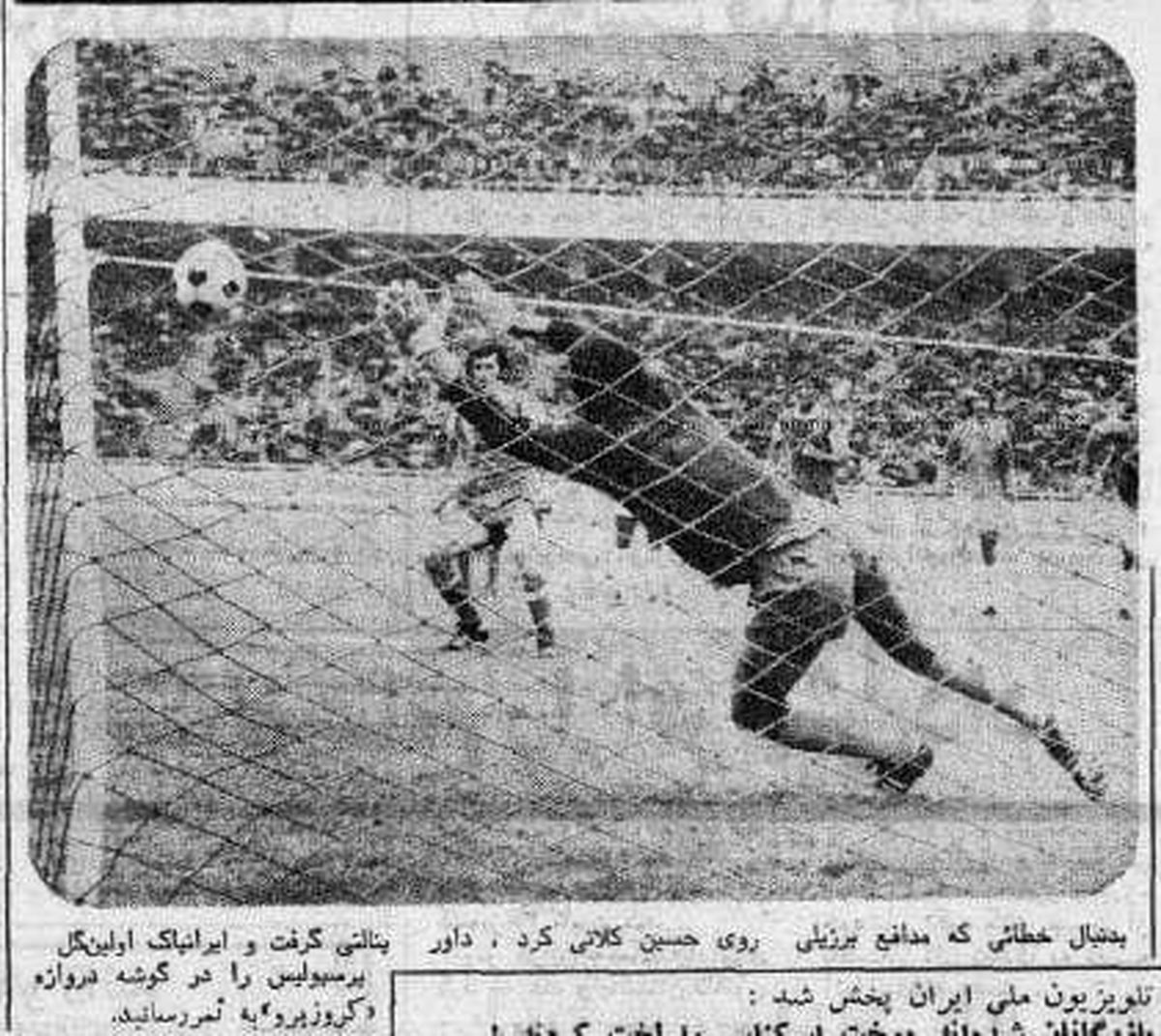 اولین گل یک فوتبالیست ایرانی در آزادی+ عکس