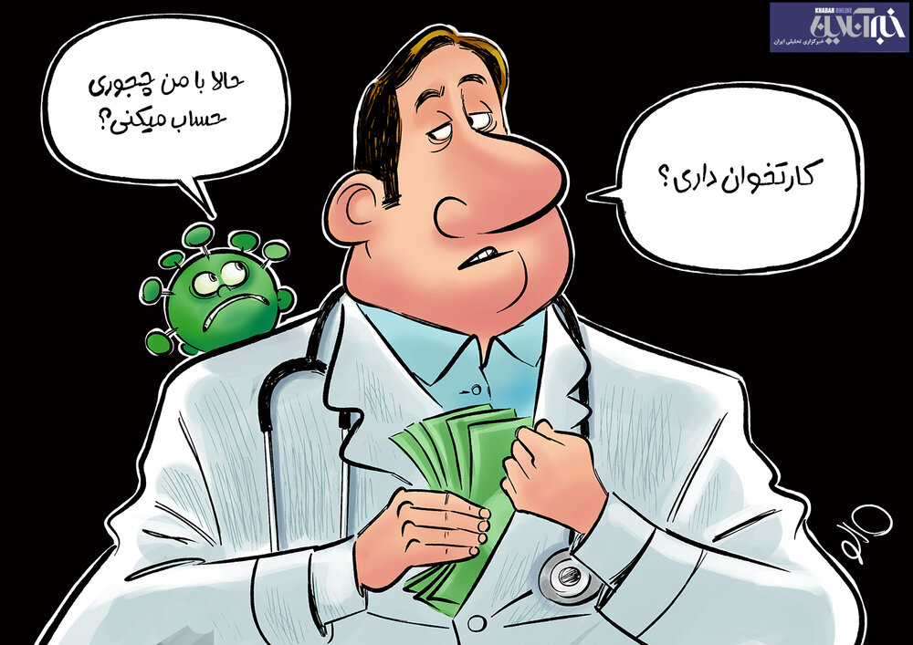رابطه کرونا و فرار مالیاتی پزشکان + عکس