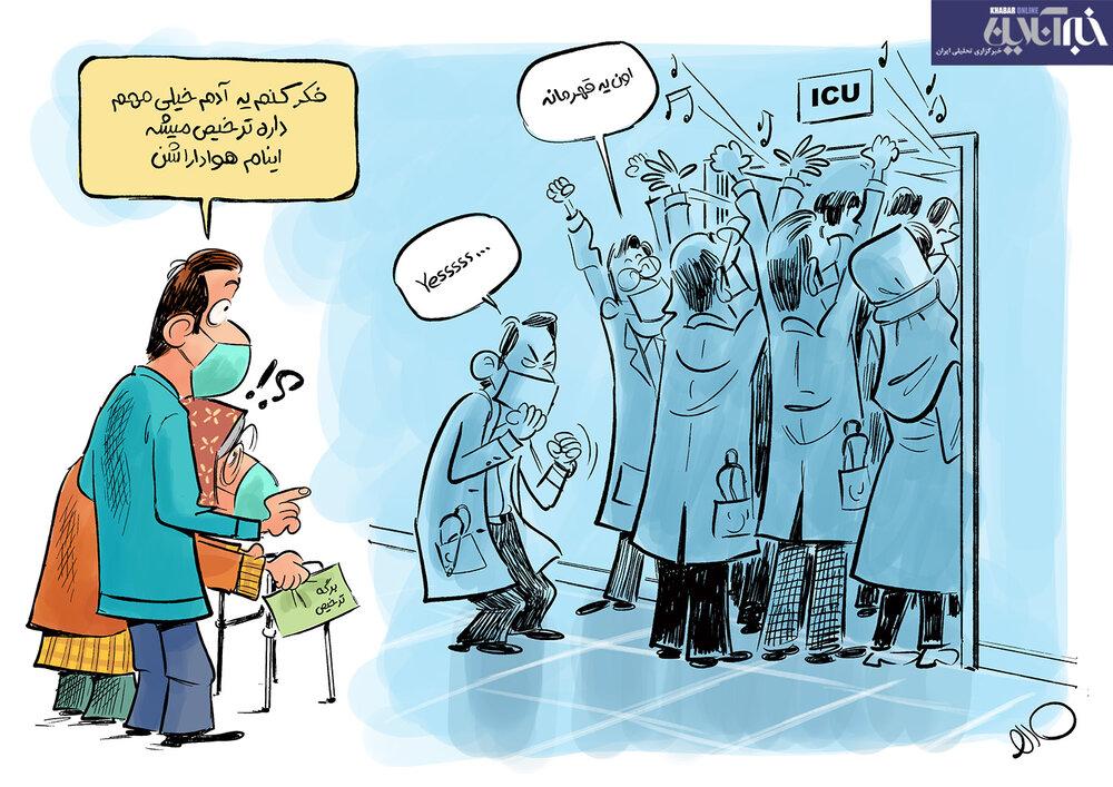 جشن ترخیص یک سلبریتی از بیمارستان! + عکس