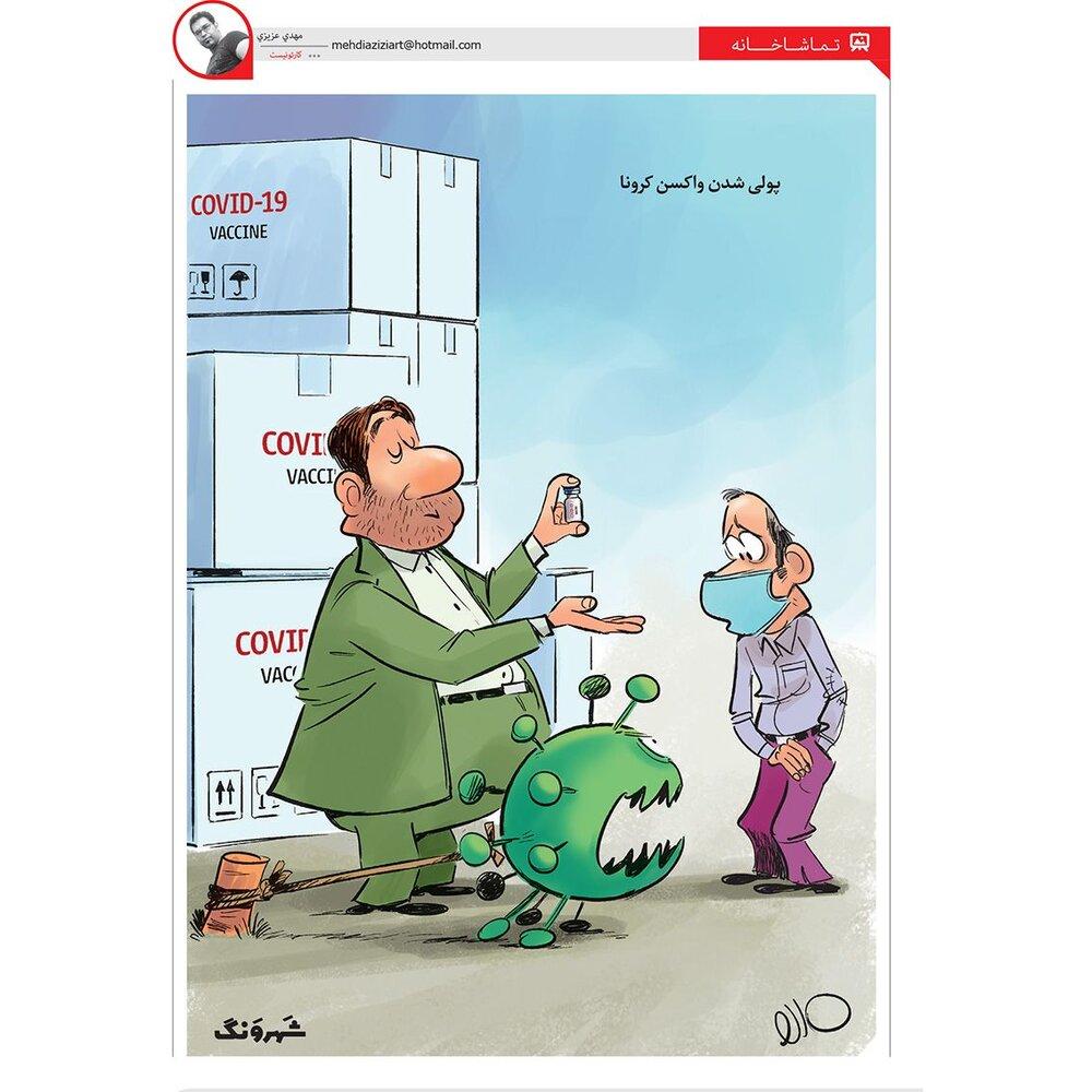 پول بده بیاد واکسن رو بگیر! + عکس