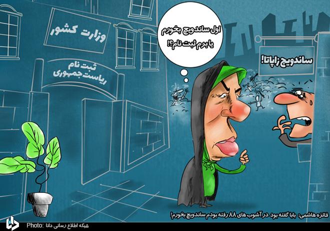 اعلام کاندیداتوری فائزه هاشمی + عکس