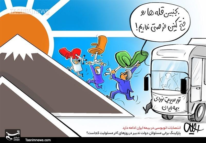 انتصابات اتوبوسی مسئولان دولتی در روزهای آخر مسئولیت + عکس