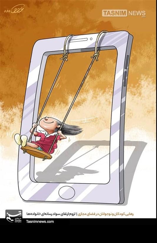 رهایی کودکانونوجوانان در فضای مجازی + عکس