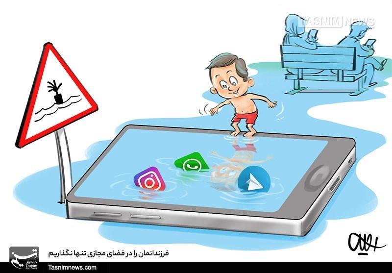 فرزندانمان را در فضای مجازی تنها نگذاریم! + عکس
