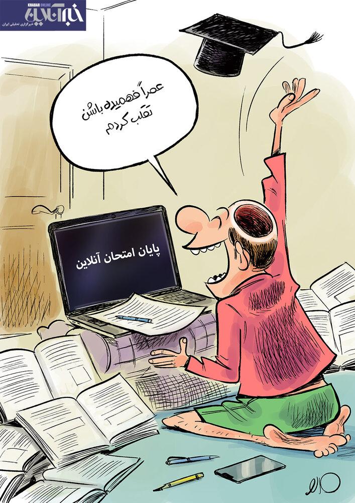 امتحانات پایان ترم دانشگاه آنلاین شد! + عکس