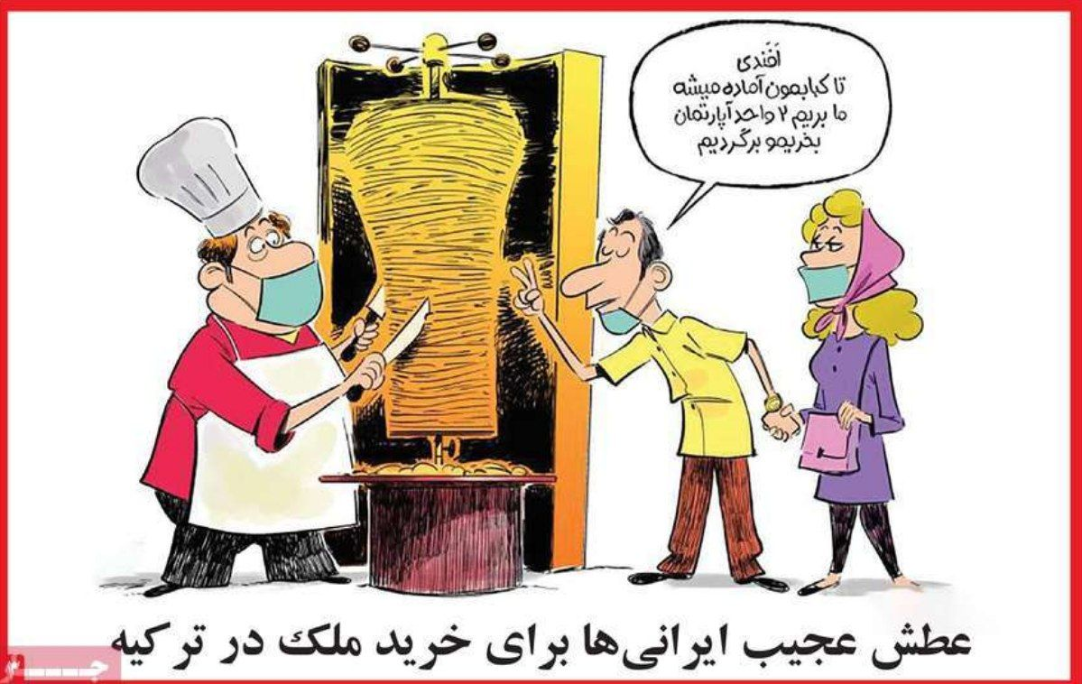 عطش عجیب ایرانیها برای خرید ملک در ترکیه + عکس