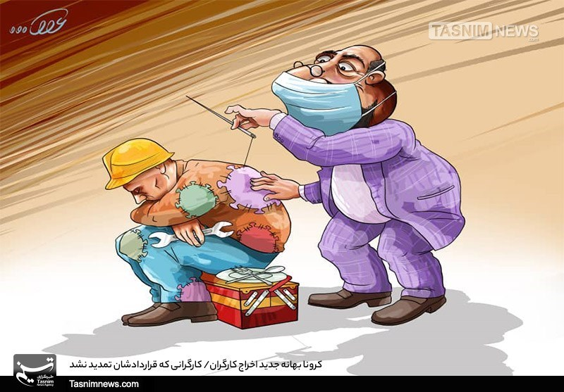 کرونا بهانه جدید اخراج کارگران + عکس