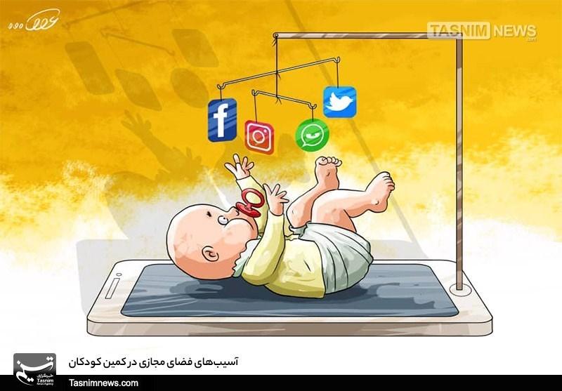 آسیبهای فضای مجازی در کمین کودکان + عکس
