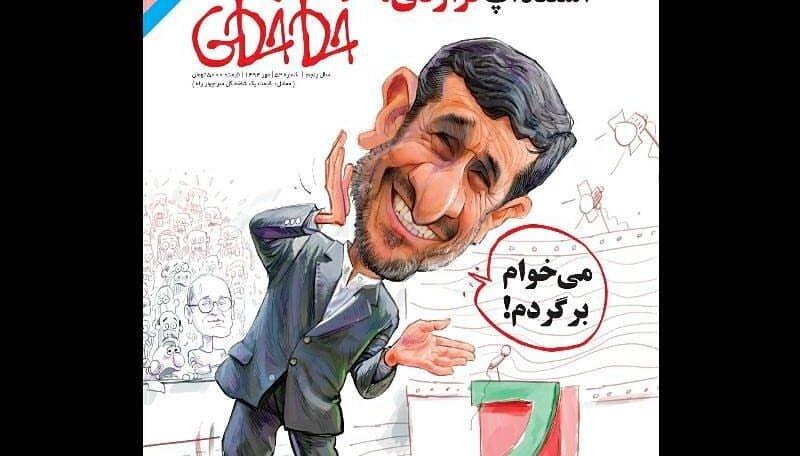 استندآپ تراژدی احمدینژاد را ببینید! + عکس