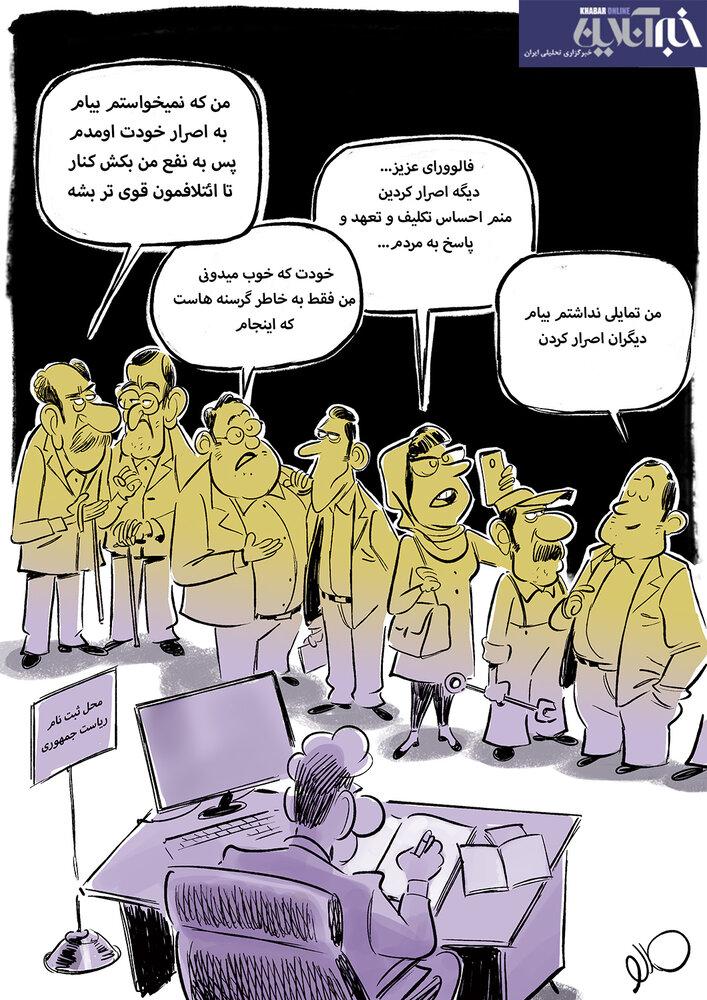 پشتپرده ثبتنام فلهای در انتخابات ریاستجمهوری! + عکس
