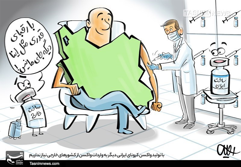 پیش بهسوی نابودی کرونا با واکسن ایرانی + عکس