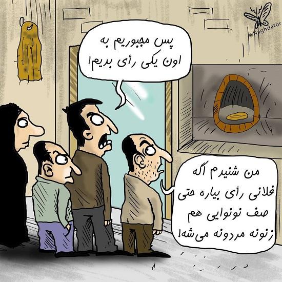 تصویر جالبی از داغ شدن تنور شایعات انتخاباتی+عکس