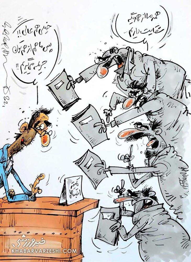 نمای دیدهنشده از کمیته انضباطی و شکایتهایش! + عکس