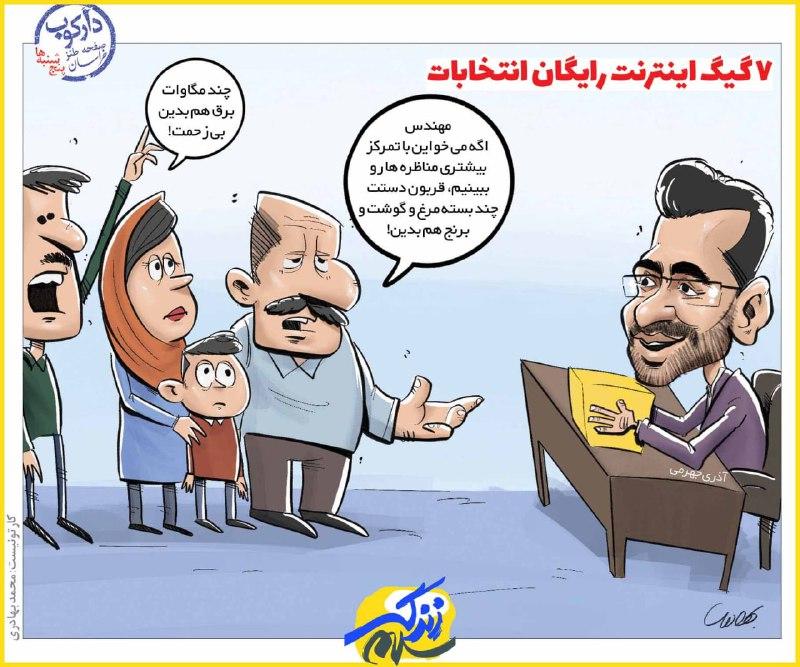 اینترنت رایگان انتخابات؟ + عکس