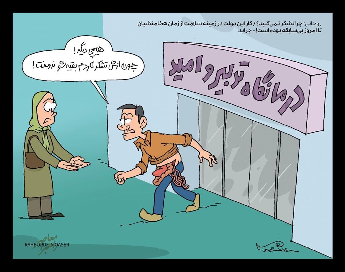 روحانی: چرا تشکر نمیکنید + عکس