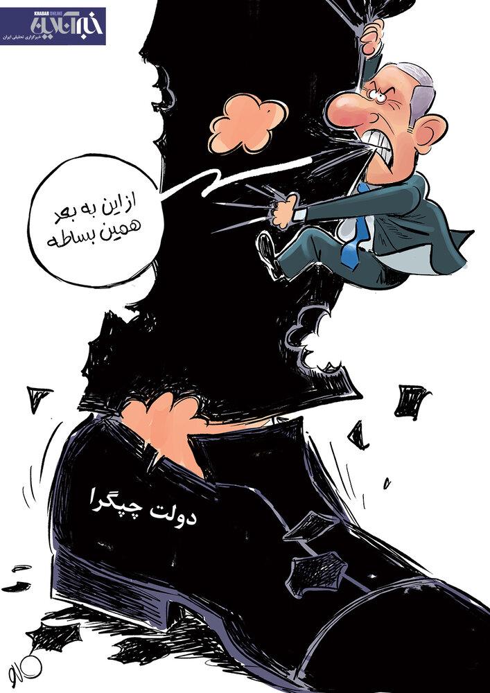 نتانیاهو پاچه خودشون رو هم گرفت + عکس