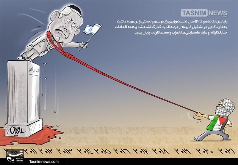 پایانِ کارِ «دلقک» بیبی نتانیاهو + عکس