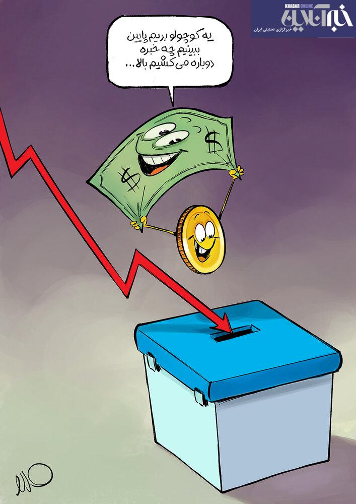 سقوط آزاد سکه و دلار بعد از انتخابات + عکس