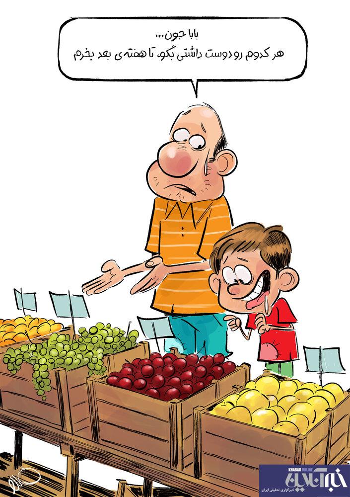 مردم لطفا یک هفته میوه نخورند + عکس