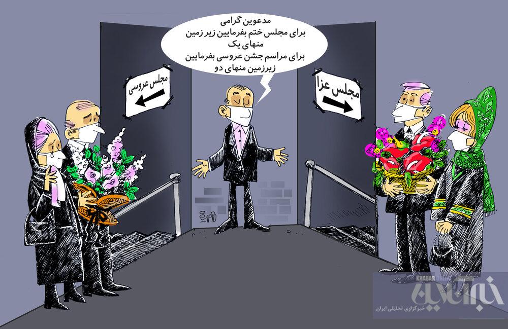 مجلس عزا و عروسی هم زیرزمینی شد + عکس