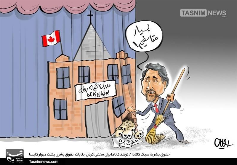 حقوق بشر به سبک کانادا + عکس