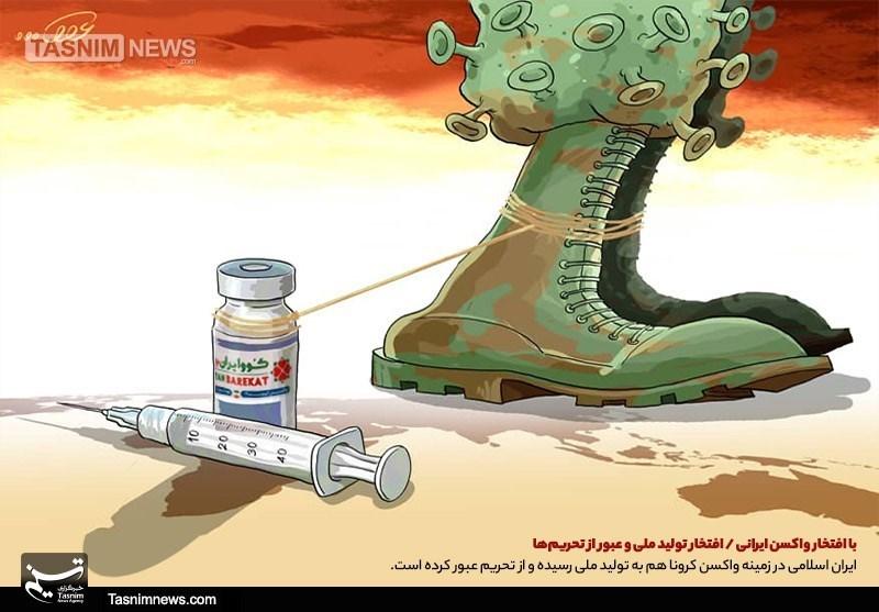 با افتخار واکسن ایرانی؛ افتخار تولید ملی و عبور از تحریمها + عکس