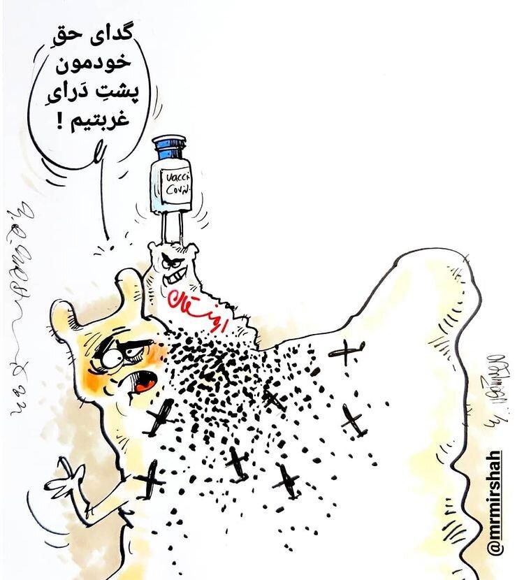 واسه واکسن رایگان، پشت درای غربتیم! + عکس