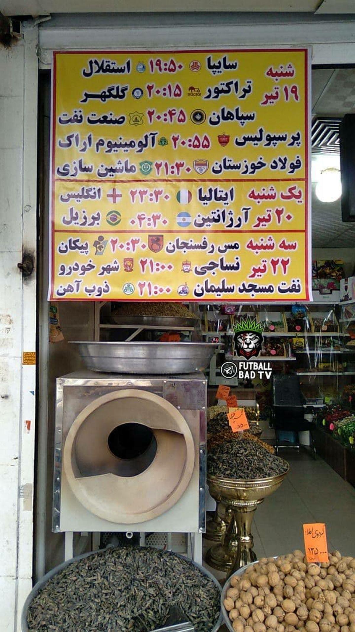 تخمه فروش فوتبال دوست تهرانی +عکس