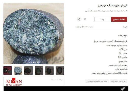 آگهی فروش میلیاردی یک شهاب سنگ در خیابان جردن! + عکس