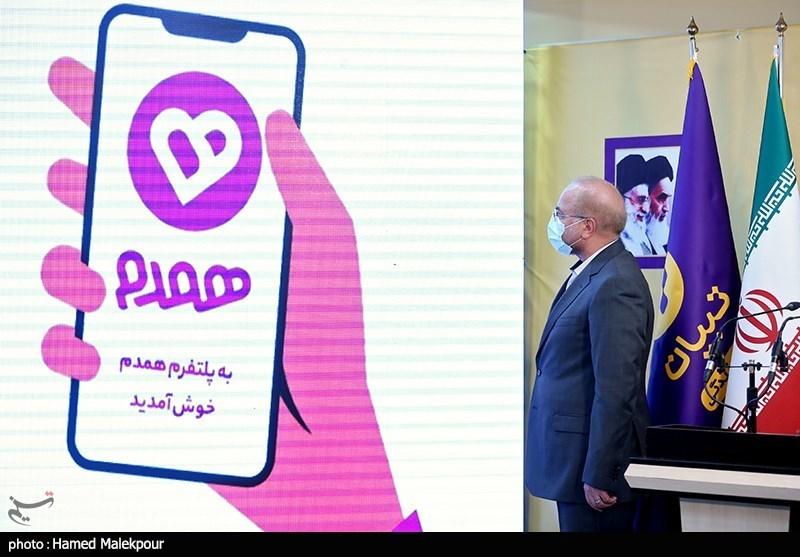افتتاح پلتفرم همسریابی با حضور قالیباف + عکس