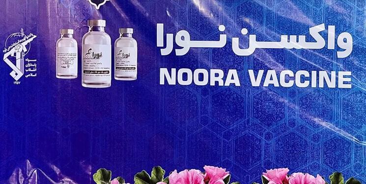 تازه ترین اخبار از واکسن کرونای «نورا»