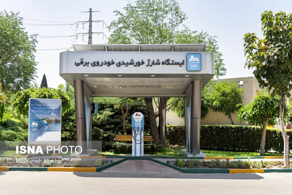 رونمایی از اولین ایستگاه شارژ خورشیدی خودروی برقی کشور + عکس