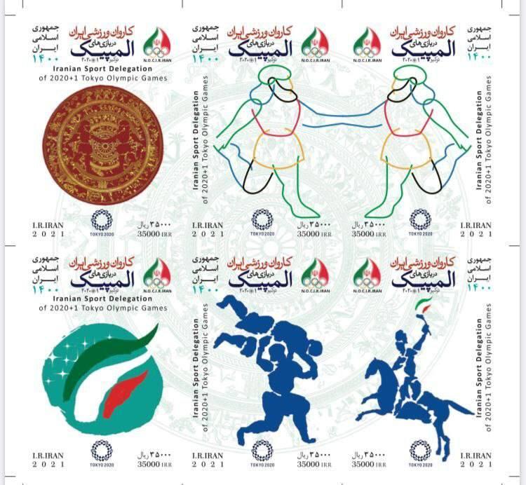 تمبر اختصاصی کاروان وزشی کشور به المپیک توکیو ۲۰۲۰+عکس