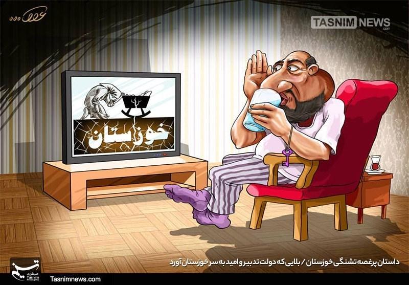 بلایی که دولت تدبیر و امید به سر خوزستان آورد + عکس