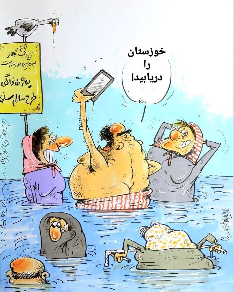 هشتگهای الکی و همدردیهای آبکی برای خوزستان + عکس