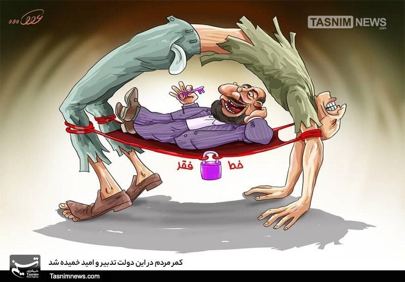 کمر مردم در دولت تدبیر و امید خمیده شد + عکس