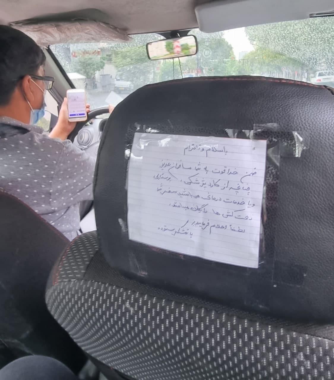 کار بسیار زیبای یک راننده تاکسی اینترنتی + عکس
