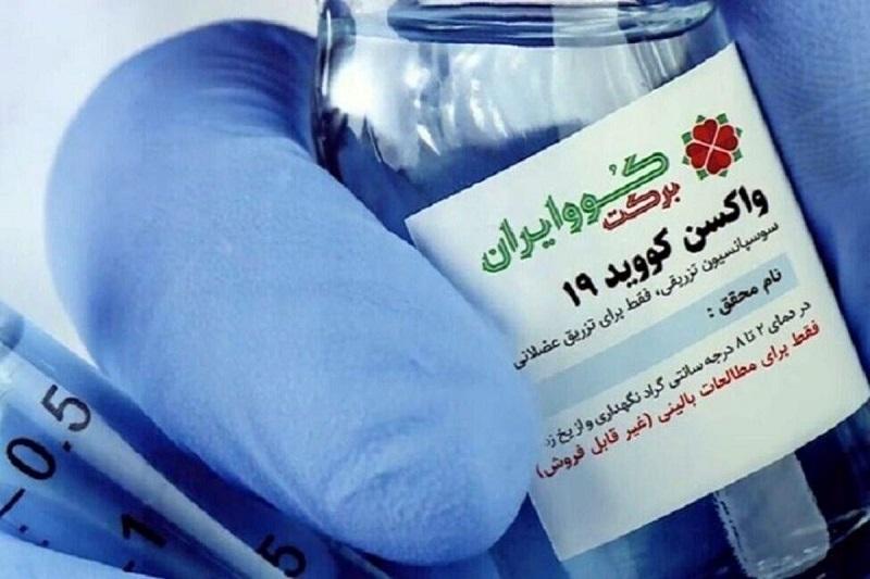 چه میزان واکسن برکت تاکنون به وزارت بهداشت تحول داده شده است؟