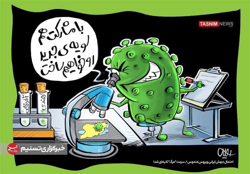 احتمال جهش ایرانی ویروس منحوس + عکس