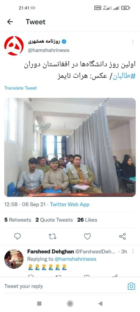 اولین روز دانشگاهها در افغانستان دوران طالبان+ عکس