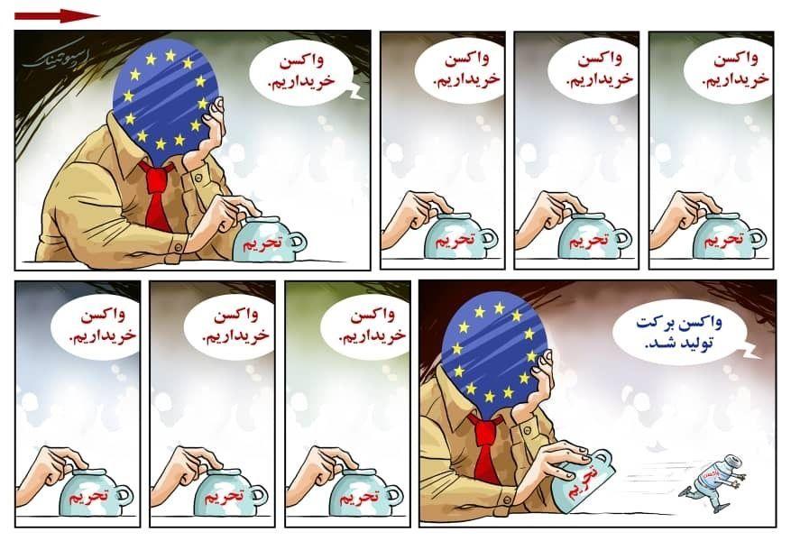 نقش واکسن برکت در تسهیل واردات واکسن به ایران + عکس