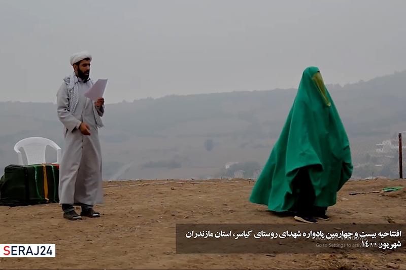 آیین افتتاحیه بیست و چهارمین یادواره شهدای روستای کیاسر استان مازندران+ ویدئو
