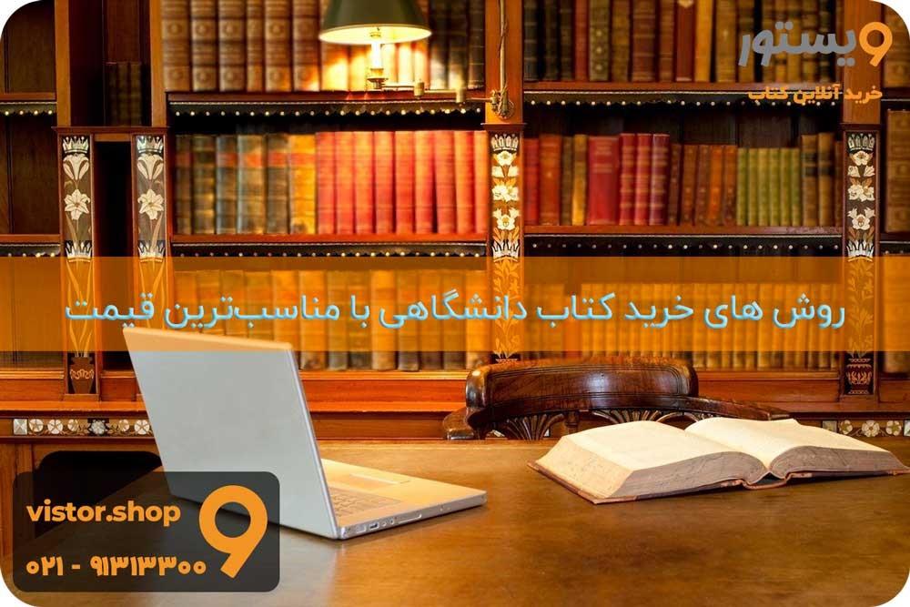 راههای خرید کتاب دانشگاهی با مناسبترین قیمت