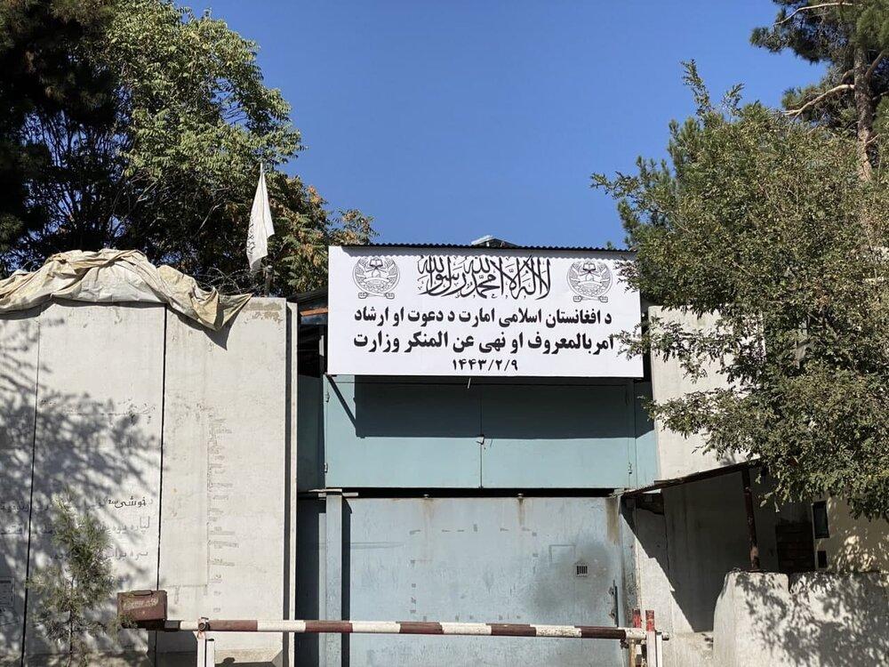 تغییر نام وزارت امور زنان افغانستان توسط طالبان + عکس